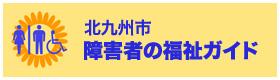 北九州市障害者の福祉ガイド